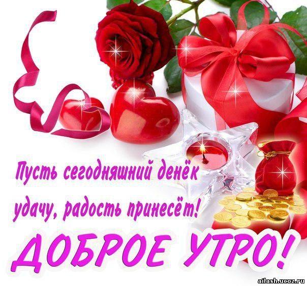 Поздравления с днём Татьяны 25 января - Поздравительные 32